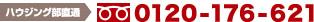 【ハウジング部直通】フリーダイヤル0120-176-621